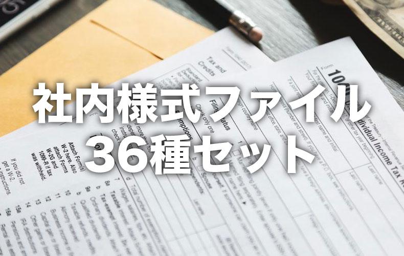 社内様式テンプレート36種セット