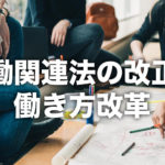 "<span class=""title"">【2021/4/1】36協定が新様式に!変更点と企業の対応を社労士が解説!</span>"