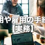 IT企業が、外国人を雇用する際に労務で気を付けるべき4つのポイント