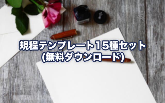 規程テンプレート15種セット【無料ダウンロード】