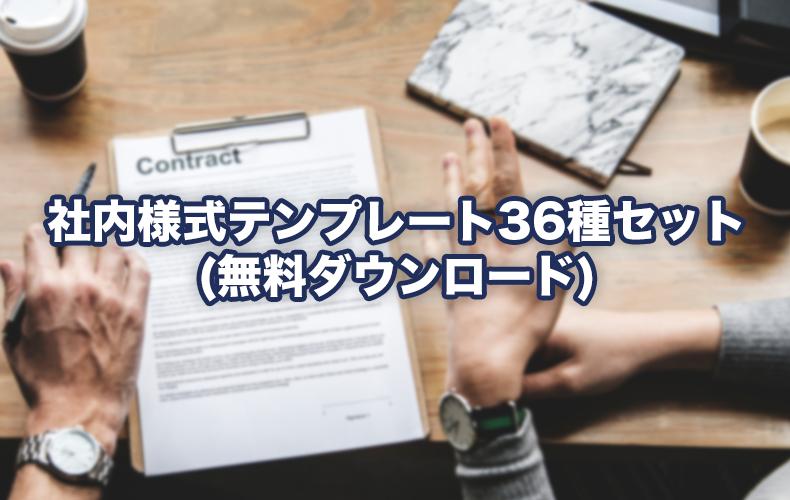社内様式テンプレート36種セット【無料ダウンロード】