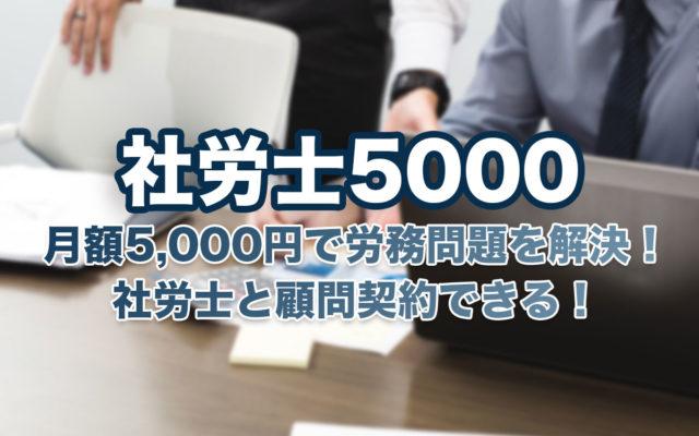 社労士5000
